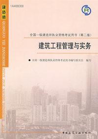 建筑工程管理与实务(第二版)全国一级建造师考试书
