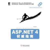 ASP.NET 4权威指南