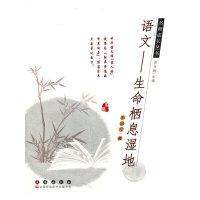 语文-生命栖息湿地
