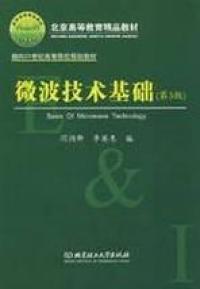 微波技术基础-(第3版)