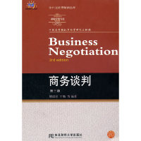商务谈判(第三版)