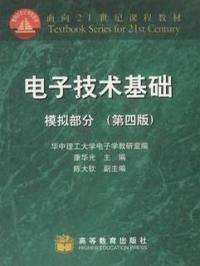 电子技术基础 模拟部分(第四版)(内容一致,印次、封面或原价不同,统一售价,随机发货)