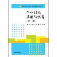 企业财税基础与实务-(第二版)