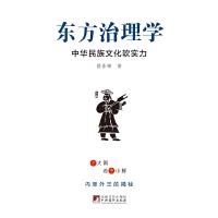 东方治理学中华民族文化软实力