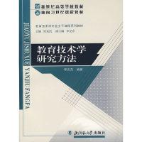 教育技术学研究方法