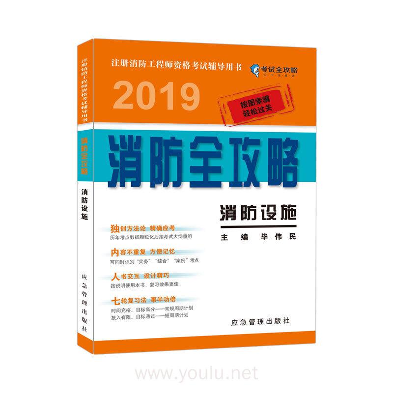 消防设施 2019消防全攻略 注册消防工程师资格考试辅导用书