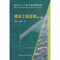 建设工程监理(第二版)