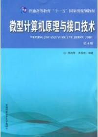 微型计算机原理与接口技术(第4版)(内容一致,印次、封面或原价不同,统一售价,随机发货)