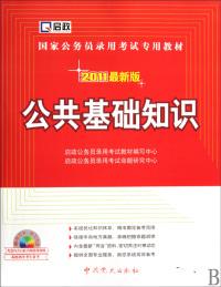 公共基础知识(附光盘2011最新版国家公务员录用考试专用教材)