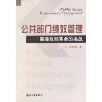 公共部门绩效管理:迎接效能革命的挑战