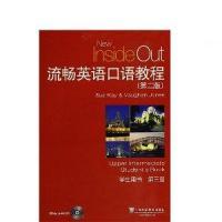 流畅英语口语教程(第二版)(第三册)学生用书