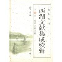西湖文献集成续辑-西湖寺观史料-第5册