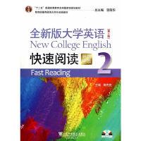全新版大学英语快速阅读-2-[第二版]-新题型版
