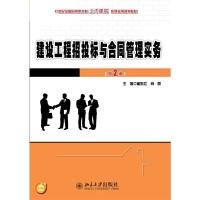 建设工程招投标与合同管理实务-第2版