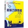 材料力学性能-(第2版)