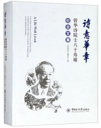 诗意华章:管华诗院士八十寿诞纪念文集