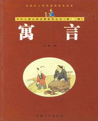 寓言(注音版)——中华儿童古典启蒙教育丛书