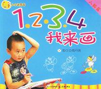 1234我来画(人物篇)/小小达芬奇