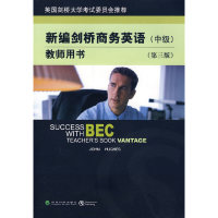新编剑桥商务英语教师用书(中级第三版)无盘