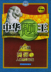 中华题王·八年级英语(上)(人教新目标版)