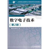 数字电子技术-(第2版)