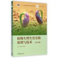 植物生理生化实验原理与技术-(第3版)
