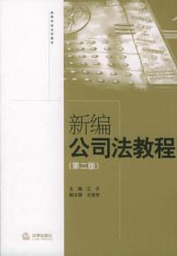 新编公司法教程(第二版)