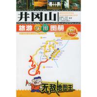 井冈山旅游实用图册