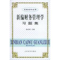 新编财务管理学习题集——立信会计丛书