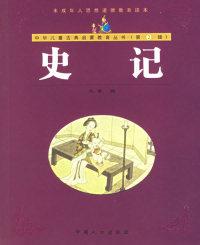 史记(注音版)——中华儿童古典启蒙教育丛书