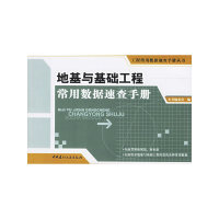 地基与基础工程常用数据速查手册——工程常用数据速查手册丛书