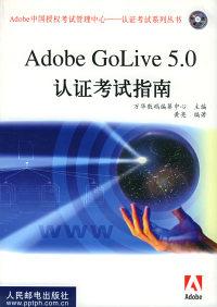 Adobe GoLive 5.0认证考试指南(含CD-ROM光盘一张)