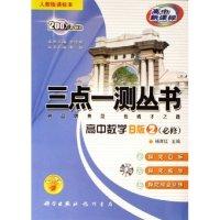 高中数学(B版2必修人教版课标本高中新课标)/三点一测丛书