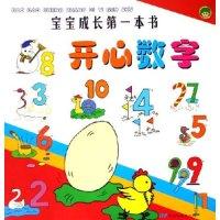 开心数字/宝宝成长第一本书(宝宝成长第一本书)