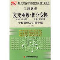 工程数学:复变函数·积分变换全程导学及习题全解