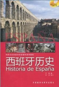 西班牙历史