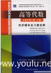 高等代数同步辅导及习题全解(丘维声第二版)(下册)