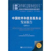 2011-中国软件和信息服务业发展报告-软件和信息服务业蓝皮书-2011版