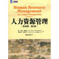 人力资源管理(亚洲版 第2版)