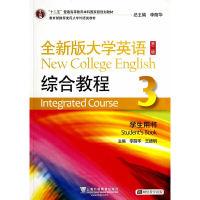 全新版大学英语(第二版) (综合教程3学生用书)(内容一致,印次、封面或原价不同,统一售价,随机发货)