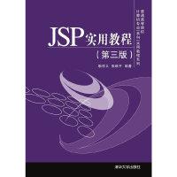 JSP实用教程-(第三版)