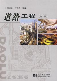 道路工程(第二版)