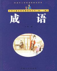 成语(注音版)——中华儿童古典启蒙教育丛书