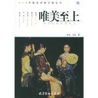 唯美至上——圣天阁中国艺术家之最丛书,1.著名油画家