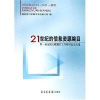 21世纪的信息资源编目(第一届全国文献编目工作研讨会论文集)
