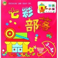七彩部落(3-4岁)/创美小屋(创美小屋)