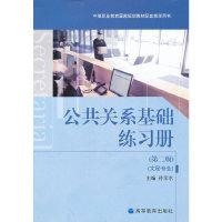 公共关系基础练习册-第二版-文秘专业