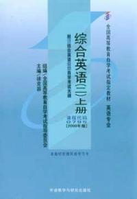 综合英语(二)上册 (课程代码 0795)(2000年版)(内容一致,印次、封面或原价不同,统一售价,随机发货)