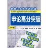 2011最新版—录用公务员考试专用教材:申论高分突破(2011版)