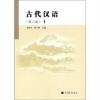 古代汉语-上-第二版